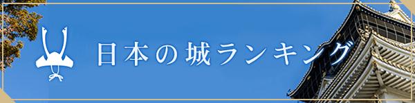 日本の城(城郭) アクセスランキング