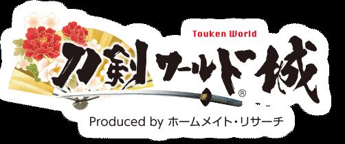 刀剣ワールド/城】織田信長と城|日本の城と戦国武将