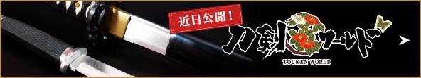 刀剣ワールド