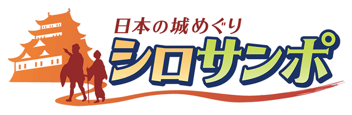 【刀剣ワールド/城】日本の城ブログ|シロサンポ